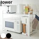 レンジ上ラック 伸縮レンジラック tower タワー 伸縮タイプ スチール製 ( 送料無料 キッチン収納棚 レンジ棚 キ…