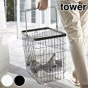 ランドリーバスケット ランドリーワイヤーバスケット タワー tower L ( 洗濯かご ワイヤー おしゃれ ランドリー …
