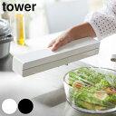 ラップホルダー タワー tower マグネット ラップケース L ホワイト ( キッチン収納 ラップ マグネット式 磁石 …