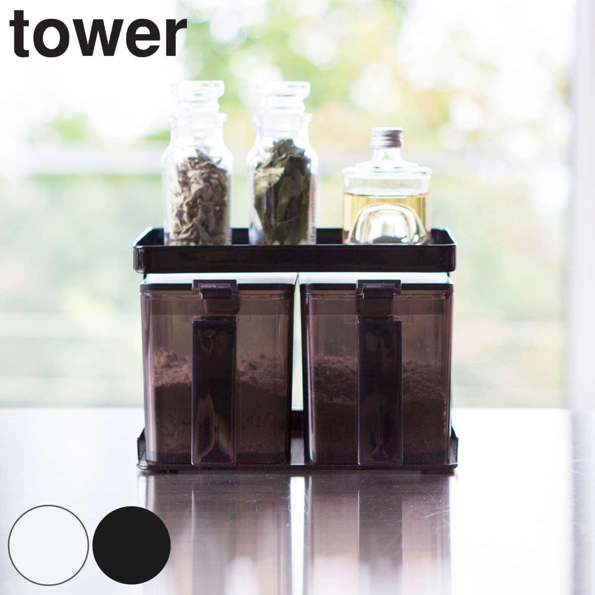 調味料ラック タワー tower 調味料ストッカー 2個組 キッチンスタンド スチール製 ( スパイスラック 調味料入れ キッチン 収納ラック 調味料棚 キッチンラック 整理棚 収納棚 山崎実業 )