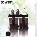 調味料ラック タワー tower 調味料ストッカー 2個組 キッチンスタンド スチール製 ( スパイスラック 調味料入…