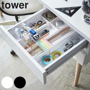 伸縮&スライド デスクトレー タワー tower ( 机 デスク 引出し デスク 収納 トレー おしゃれ 山崎実業 )