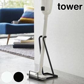 スティック クリーナースタンド タワー tower ( 掃除機用スタンド 掃除機収納 コードレスクリーナー用 ハンディクリーナー用 リビング 収納 おしゃれ 山崎実業 )