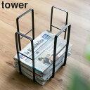 新聞 ストッカー ラック 幅35×奥行27.5×高さ35cm ニューズラック tower タワー ブラック ( 収納 新聞ストッカー 雑誌 新聞紙 整理 新聞ラック 雑誌ストッカー 整理ボックス 収納ボックス )