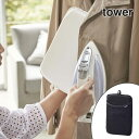 アイロン台 アイロンミトン 携帯用 tower ( アイロンマット アイロン掛け シート 収納 便利グッズ プレスマット …
