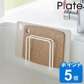 まな板スタンド 吸盤まな板スタンド ホワイト プレート Plate ( まな板ラック まな板立て まな板置き 吸盤付き 壁面タイプ シンク内 シンク周り まな板収納 まないた キッチン収納 キッチン用品 山崎実業 )