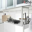 吊戸棚下収納 戸棚下収納シェルフ ホワイト プレート Plate ( 送料無料 吊戸棚下ラック キッチンラック 戸棚下シ…