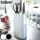 包丁スタンド キッチンナイフ&ハサミスタンド タワー tower ホワイト ( 包丁差し 包丁ホルダー 包丁立て キッチ…