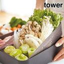 卓上水切りトレー 角型 タワー tower ブラック ( 具材トレー 調理用品 水切りトレイ 仕切り付きトレイ 卓上トレ…