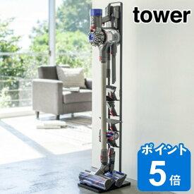 コードレスクリーナースタンド S タワー tower ブラック ( 送料無料 タワーシリーズ クリーナースタンド 掃除機スタンド ツールスタンド 掃除機 収納 縦型掃除機スタンド コードレス掃除機スタンド シンプル 黒 山崎実業 )