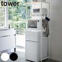 キッチンラック 冷蔵庫上ラック タワー tower 可動棚 スチール製 ( 送料無料 冷蔵庫ラック オープンラック キッ…
