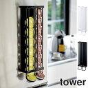 カプセルホルダー マグネットコーヒーカプセルホルダー Lサイズ用 タワー tower 16個収納 ( マグネットホルダー …