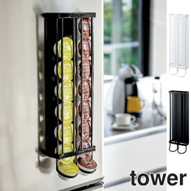 カプセルホルダー マグネットコーヒーカプセルホルダー Lサイズ用 タワー tower 16個収納 ( マグネットホルダー カプセルストレージ カプセルタワー コーヒーカプセルホルダー コーヒーカプセル収納 山崎実業 )