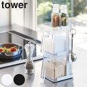 調味料ストッカー2個&ラック3段セット スリム タワー tower フック付き ( 調味料入れ スパイスラック 調味料ス…
