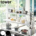 キッチンラック コンロ奥ラック 3段 タワー tower 可動棚 ( 送料無料 調味料ラック スパイスラック コンロ横収…