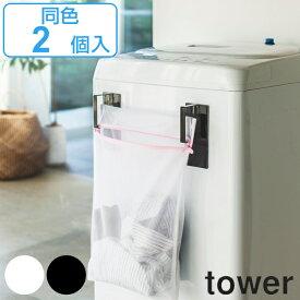 洗濯ネットハンガー tower タワー マグネット洗濯ネットハンガー ( 収納 ランドリー マグネット 洗濯 洗濯ネット ネット 磁石 バス収納 ランドリー収納 洗濯機 洗濯機横 2個 )