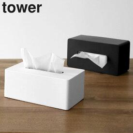 厚型対応ティッシュケース tower タワー ( ティッシュ 収納 ケース ティッシュボックス 箱 厚型 薄型 プラスチック 壁掛け )