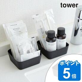 メタルトレー tower タワー S ( 小物入れ トレー トレイ 白 黒 小物 時計 アクセサリー 鍵 アメニティーグッズ 収納 収納グッズ 収納用品 おしゃれ シンプル インテリア ホテル ホテル風 高級感 スチール )