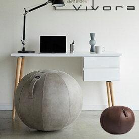 バランスボール シッティングボール ルーノ レザーレット Vivora Sitting Ball Luno Leatherette ( エクササイズボール ヨガボール ジムボール アンチバースト カバー付き 空気入れ付き ノンバースト ポンプ付き )