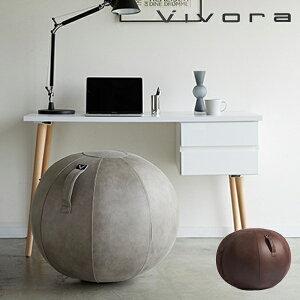 バランスボール シッティングボール ルーノ レザーレット Vivora Sitting Ball Luno Leatherette ( エクササイズボール ヨガボール ジムボール アンチバースト カバー付き 空気入れ付き ノンバースト