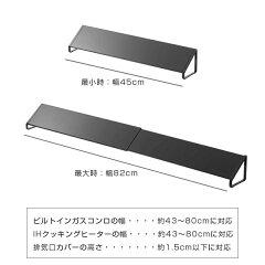 排気口カバータワーtower伸縮式幅43〜80cmスチール製