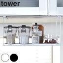 吊り下げラック 戸棚下調味料ラック タワー tower スチール製 ( 吊り下げ収納 キッチンラック 吊戸棚下収納 吊り…