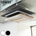 吊り下げラック 戸棚下まな板&布巾ハンガー タワー tower スチール製 ( 吊り戸棚下収納 吊り下げ収納 まな板受…
