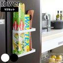ラップホルダー マグネットラップホルダー タワー tower ( ラップ収納 ラップ立て ラップ入れ ラップ置き ラップ…