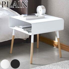 サイドテーブル プレーン PLAIN 幅35cm ( 送料無料 ローテーブル 収納付き ベッドサイドテーブル 天然木 木製 収納家具 シンプル おしゃれ テーブル 机 ベッド横 低い 低め つくえ )