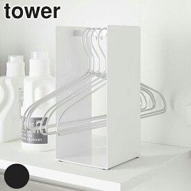 ハンガー収納 ハンガー収納ラック tower タワー ( 送料無料 ランドリーラック ハンガー収納 洗濯用品 ハンガー 収納 洗面所 ラック ホルダー スリム ランドリー )