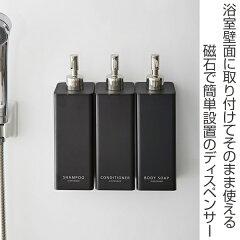 ディスペンサーマグネットツーウェイディスペンサータワーシャンプーtower山崎実業
