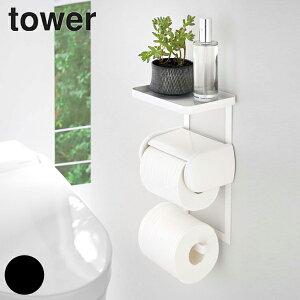 トイレットペーパーホルダー上ラック 2段 タワー tower トイレ 棚 ラック シェルフ ( 収納 小物置き 小物トレー トイレットペーパーホルダー ペーパーホルダー 上 ホルダー上 小物棚 簡単設