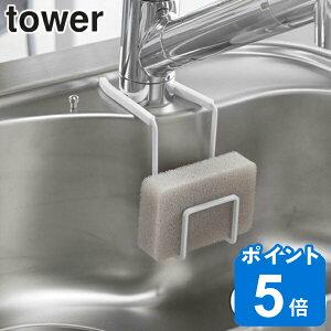 スポンジラック 蛇口にかけるスポンジホルダー タワー tower ( スポンジホルダー スポンジ置き 山崎実業 スポンジ収納 シンク用品 シンク周り 水周り用品 水まわり用品 水回り用品 白 黒 yama