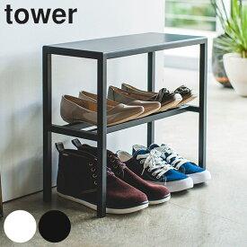 シューズラック 靴箱 玄関ベンチ 2段 タワー tower ベンチシューズラック 玄関収納 ( 送料無料 靴 シューズ 収納 玄関 ベンチ 靴置き 下駄箱 靴入れ くつ シューズスタンド スリム 省スペース イス おしゃれ )