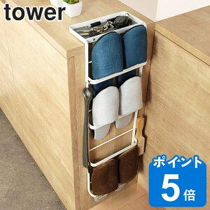 スリッパラック おしゃれ 北欧 スリム 引っ掛け式 タワー tower スリッパ収納 ( 送料無料 玄関 収納 スリッパ ラック スタンド 省スペース スリッパ立て スリッパスタンド スリッパ入れ ルー