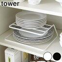 食器ラック ディッシュストレージ タワー tower ( ディッシュラック ディッシュスタンド 皿スタンド 皿収納 食器収納…