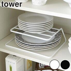 食器ラック ディッシュストレージ タワー tower ( ディッシュラック ディッシュスタンド 皿スタンド 皿収納 食器収納 お皿立て 食器立て 2段 食器棚収納 キッチン収納 山崎実業 yamazaki )