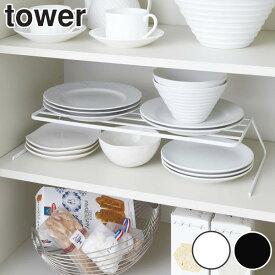 食器ラック ディッシュストレージ ワイド タワー tower ( ディッシュラック ディッシュスタンド 皿スタンド 皿収納 食器収納 お皿立て 食器立て 食器棚収納 キッチン収納 山崎実業 yamazaki )
