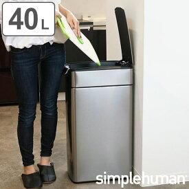 正規品 ゴミ箱 シンプルヒューマン スリム ふた付き simplehuman 40L スリムタッチバーダストボックス ( 送料無料 縦型 スリム ごみ箱 キッチン 分別 ごみばこ ダストボックス ステンレス おしゃれ 40 リットル シルバー )