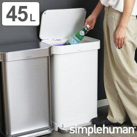 正規品 ゴミ箱 シンプルヒューマン ペダル式 ふた付き simplehuman 45L ホワイト レクタンギュラーステップダストボックス ( 送料無料 分別 ごみ箱 キッチン スリム ごみばこ ダストボックス ステンレス おしゃれ 45 リットル 白 )