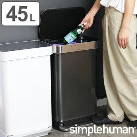 正規品 ゴミ箱 シンプルヒューマン ペダル式 ふた付き simplehuman 45L ブラック レクタンギュラーステップダストボックス ( 送料無料 分別 ごみ箱 キッチン スリム ごみばこ ダストボックス ステンレス おしゃれ 45 リットル 黒 )