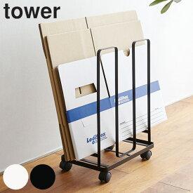 ストッカー ダンボールストッカー タワー tower ( ダンボール収納 紙袋収納 ダンボールストッカー 紙袋ストッカー ダンボール 紙袋 まとめる 集める 古紙回収 古紙 ストック )