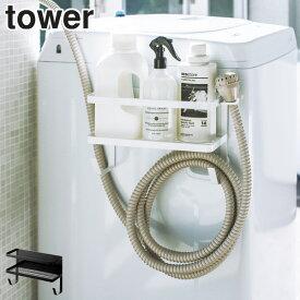 ホースホルダー付き洗濯機横マグネットラック タワー tower ( ランドリーラック ランドリー収納 マグネット 収納棚 収納ラック 棚 ランドリー 洗濯機 磁石 収納 ハンガー 洗剤 給水ホース 収納用品 )