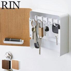 キーフック マグネット 玄関 2段 木製 RIN ( 送料無料 鍵掛け 鍵収納 鍵置き 扉 戸 玄関収納 置き場所 収納 はんこ ハンコ ホルダー ウッド )