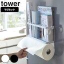 キッチン収納 マグネットキッチンペーパー&ラップホルダー タワー tower ( ペーパーホルダー 冷蔵庫横収納 キッチン…