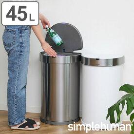 正規品 ゴミ箱 シンプルヒューマン simplehuman センサーカン セミラウンド 45L ふた付き ( 送料無料 分別 ごみ箱 スリム ST2018 キッチン ごみばこ ダストボックス ステンレス おしゃれ 45 リットル 自動 センサー )