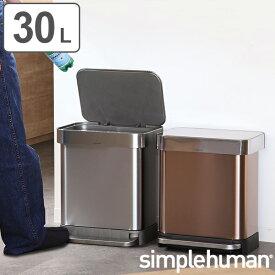正規品 ゴミ箱 シンプルヒューマン simplehuman レクタンギュラーステップカン 30L ふた付き ( 送料無料 分別 ごみ箱 スリム CW2032 キッチン ごみばこ ダストボックス ステンレス おしゃれ 30 リットル )