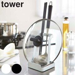 お玉&鍋ふたスタンドタワーtower