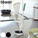 キッチンツールスタンド ツールスタンド タワー tower ( キッチンスタンド カトラリースタンド 箸立て 菜箸立て カト…