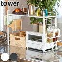キッチン収納 シンク上伸縮システムラック タワー tower ( 送料無料 キッチンラック コンロサイド収納 シンクサイド…